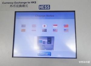 hkd-exchange005-mark