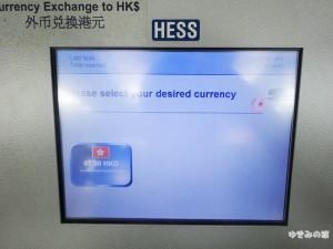 hkd-exchange006-2-mark
