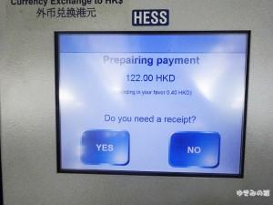 hkd-exchange008-2-mark