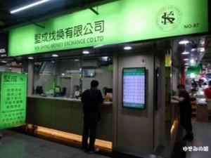 hkd-exchange019-300x225-mark