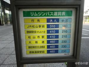 jetstar-matsuyama018