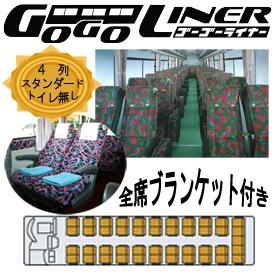 gogo-bus2