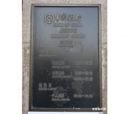 shanghai-bank001