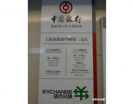 shanghai-bank003