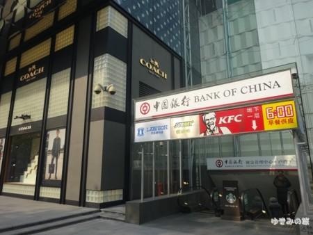 shanghai-bank004