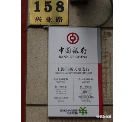 shanghai-bank007