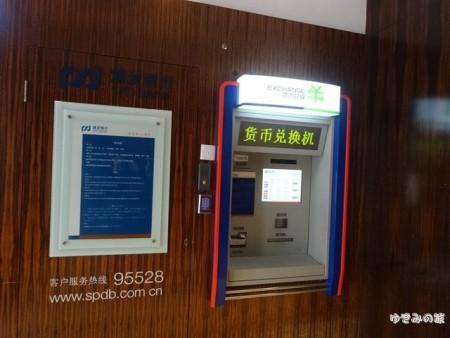 shanghai-bank009
