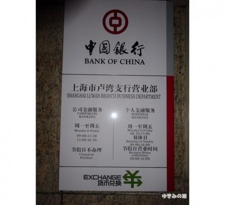 shanghai-bank012