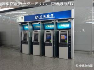 shanghai-ap-exchange22
