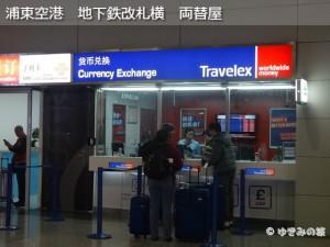 shanghai-ap-exchange23