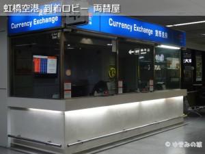 shanghai-ap-exchange24