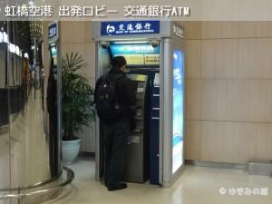 shanghai-ap-exchange25