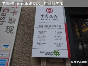 shanghai-ap-exchange30